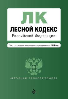 - Лесной кодекс Российской Федерации : текст с посл. изм. и доп. на 2016 год обложка книги