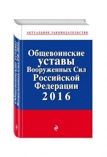 - Общевоинские уставы Вооруженных сил Российской Федерации с изм. на 2016 год обложка книги