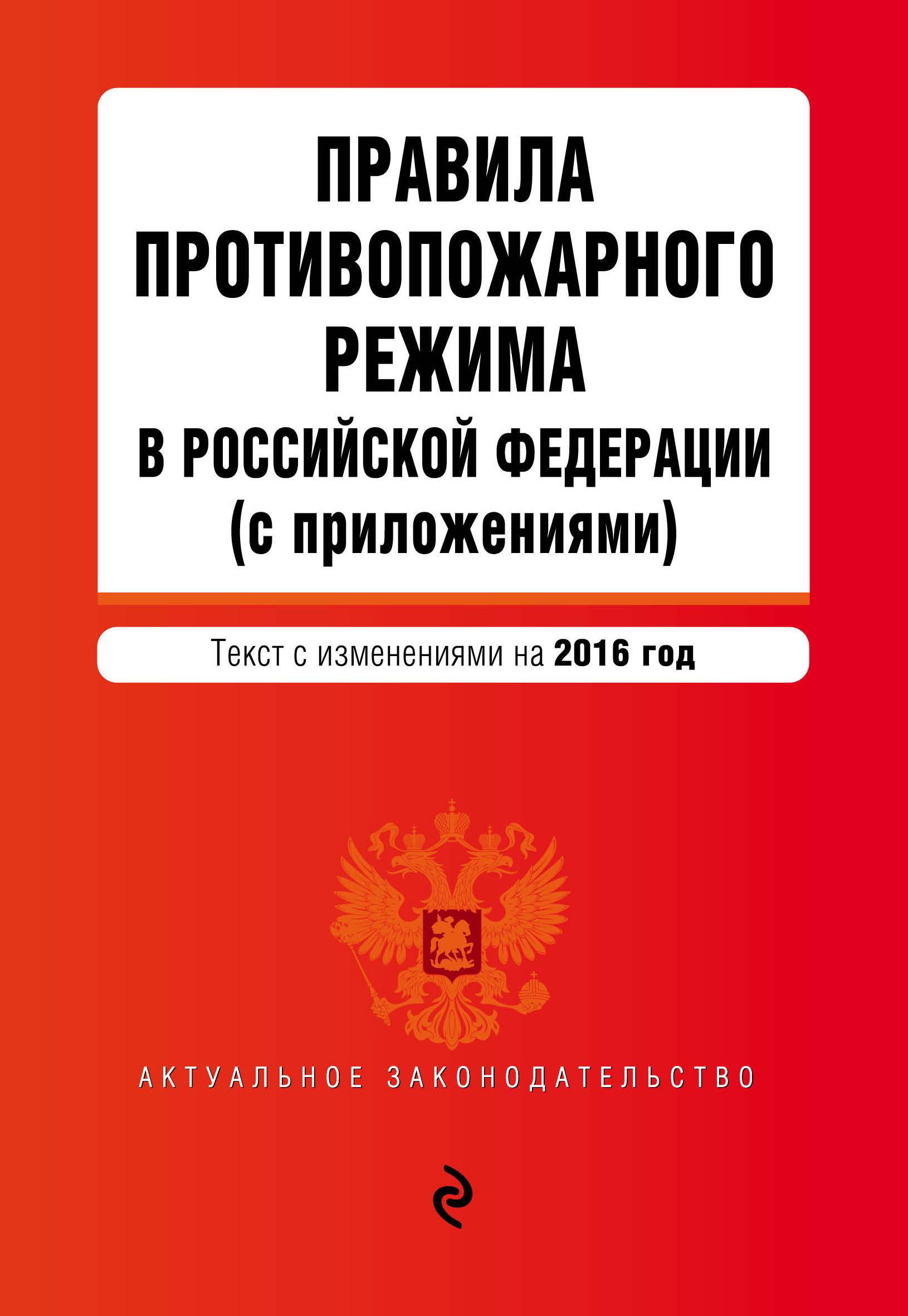 Правила противопожарного режима в Российской Федерации (с приложениями): текст с изменениями на 2016 г.