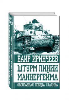 Иринчеев Б. - Штурм линии Маннергейма. Оболганная победа Сталина обложка книги
