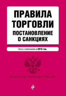 - Правила торговли. Постановление о санкциях. Тексты с изменениями на 2016 год обложка книги