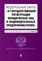 """Федеральный закон """"О государственной регистрации юридических лиц и индивидуальных предпринимателей"""". Текст с изменениями и дополнениями на 2016 г."""