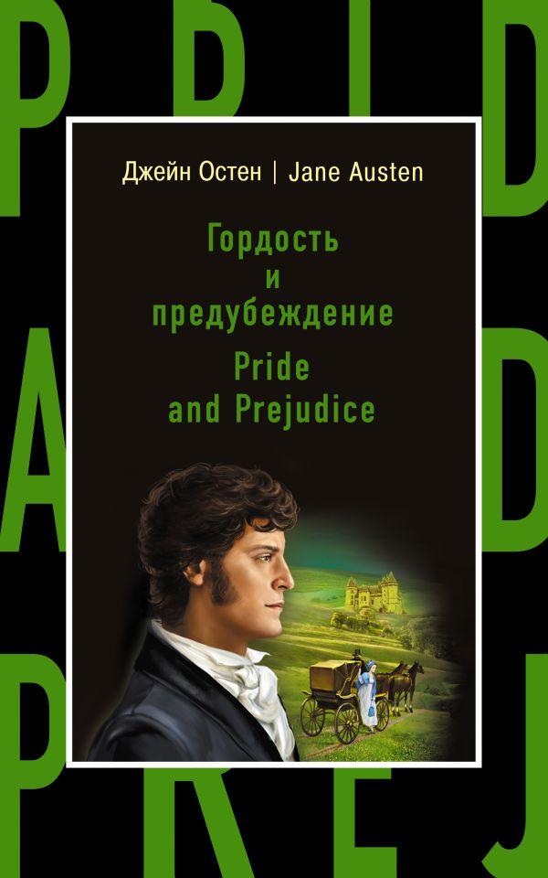 Читать роман гордость и предубеждение онлайн