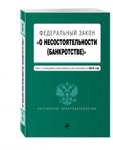 - Федеральный закон О несостоятельности (банкротстве) : текст с посл. изм. и доп. на 2016 г. обложка книги