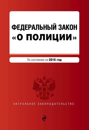"""Федеральный закон """"О полиции"""" по состоянию на 2016 г."""