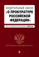 """Федеральный закон """"О прокуратуре Российской Федерации"""". Текст с посл. изм. и доп. на 2016 год"""