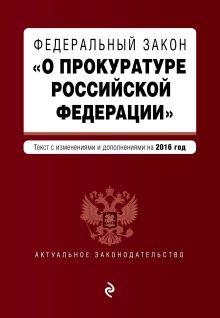 - Федеральный закон О прокуратуре Российской Федерации. Текст с посл. изм. и доп. на 2016 год обложка книги