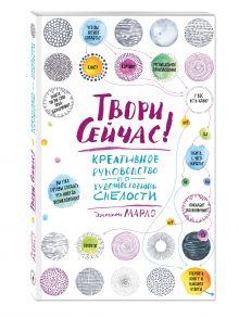 - Твори сейчас! Систематическое руководство по художественной смелости (светлая) обложка книги