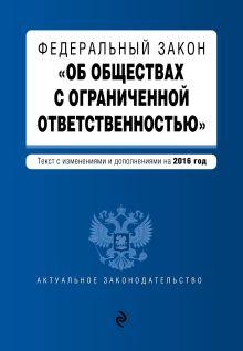 - Федеральный закон Об обществах с ограниченной ответственностью : текст с изменениями и дополнениями на 2016 год обложка книги