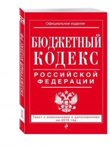 - Бюджетный кодекс Российской Федерации : текст с изм. и доп. на 2016 г. обложка книги