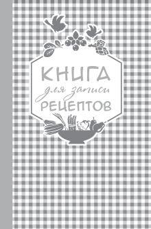 Обложка Книга для записи любимых рецептов (серебряная клеточка) а5