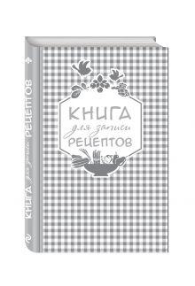 - Книга для записи любимых рецептов (серебряная клеточка) а5 обложка книги
