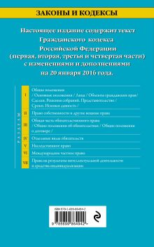 Обложка сзади Гражданский кодекс Российской Федерации. Части первая, вторая, третья и четвертая : текст с изм. и доп. на 20 января 2016 г.