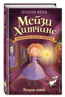 Вебб Х. - Призрак кошки обложка книги