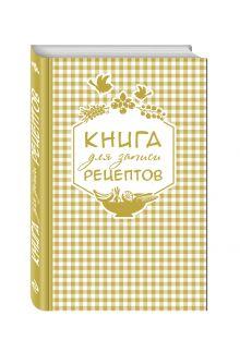 - Книга для записи любимых рецептов (золотая клеточка) а5 обложка книги