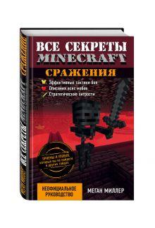 Миллер М. - Все секреты Minecraft. Сражения обложка книги