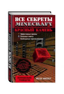Миллер М. - Все секреты Minecraft. Красный камень обложка книги