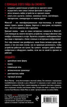 Обложка сзади Все секреты Minecraft. Красный камень Меган Миллер