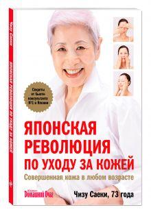 Саеки Ч. - Японская революция по уходу за кожей. Совершенная кожа в любом возрасте обложка книги