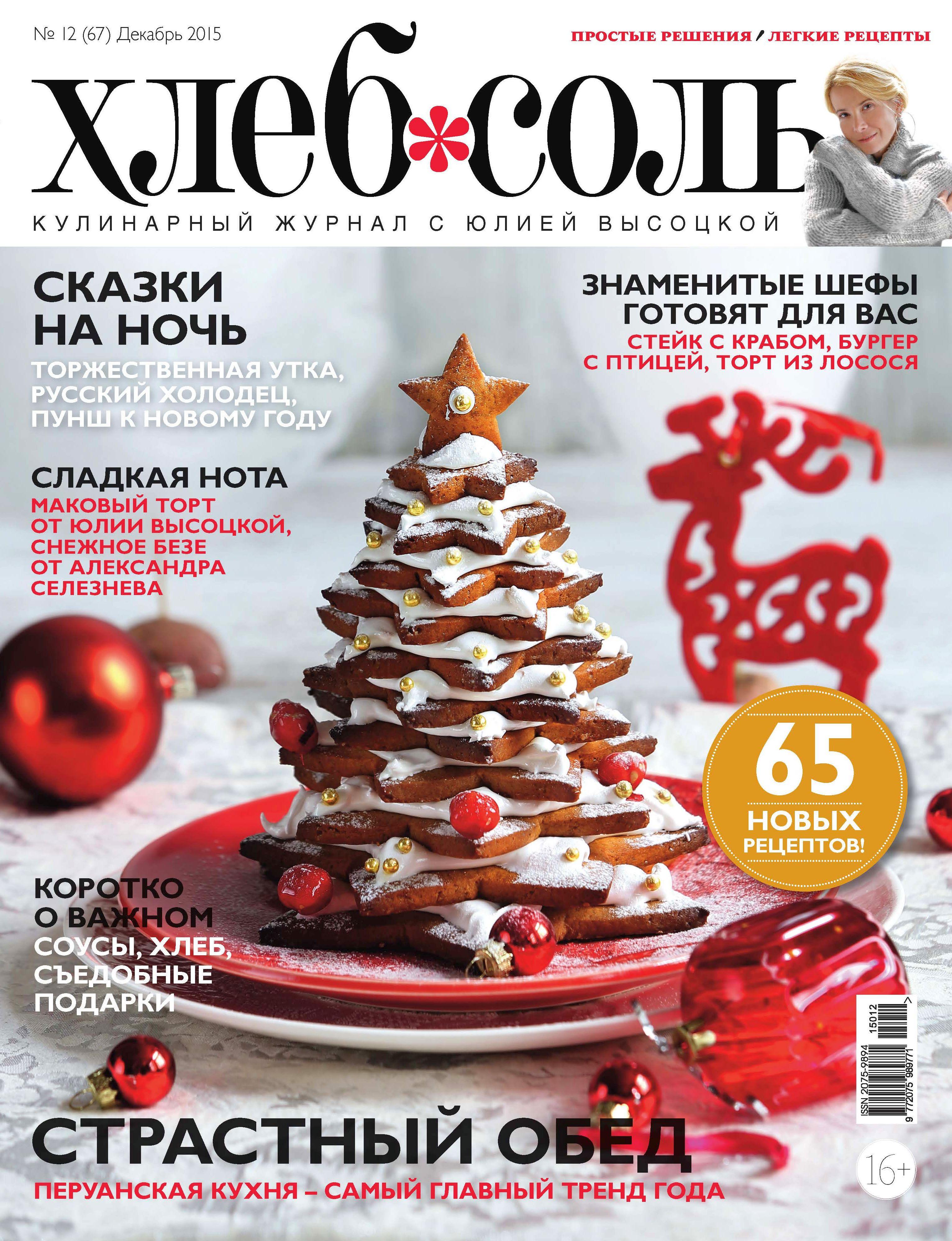 Журнал ХлебСоль №12 декабрь 2015 г. отсутствует хлебсоль кулинарный журнал с юлией высоцкой 03 март 2016