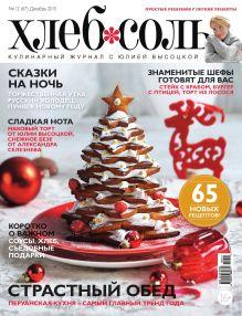 - Журнал ХлебСоль №12 декабрь 2015 г. обложка книги