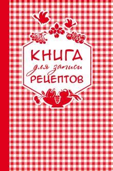 Обложка Книга для записи любимых рецептов (красная клеточка) а5