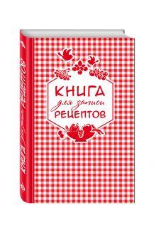 - Книга для записи любимых рецептов (красная клеточка) а5 обложка книги