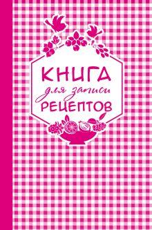 Обложка Книга для записи любимых рецептов (розовая клеточка) а5
