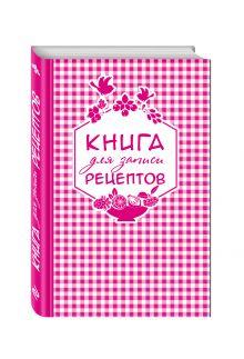 - Книга для записи любимых рецептов (розовая клеточка) а5 обложка книги