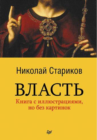 Власть Стариков Н.В.