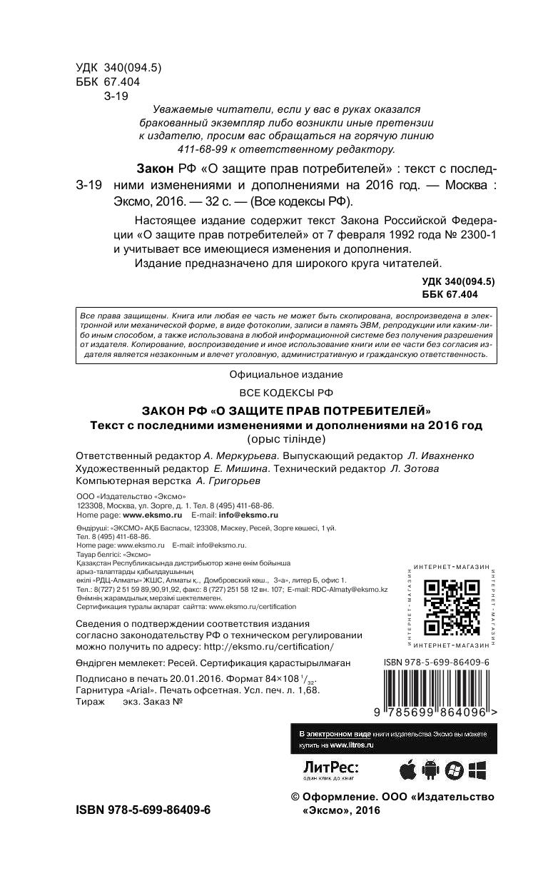 защита прав потребителя в pdf