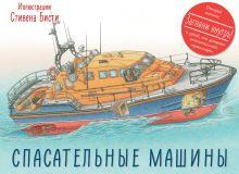 Грин Р.; Бисти С. - Спасательные машины обложка книги