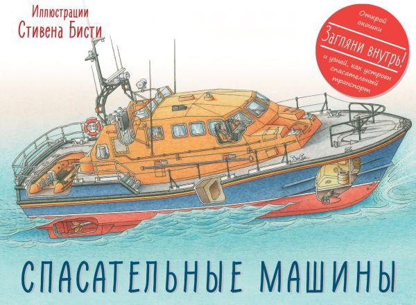 Спасательные машины Грин Р.; Бисти С.