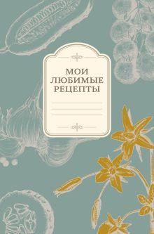 Обложка Мои любимые рецепты. Книга для записи рецептов (а5_овощи_серый фон)