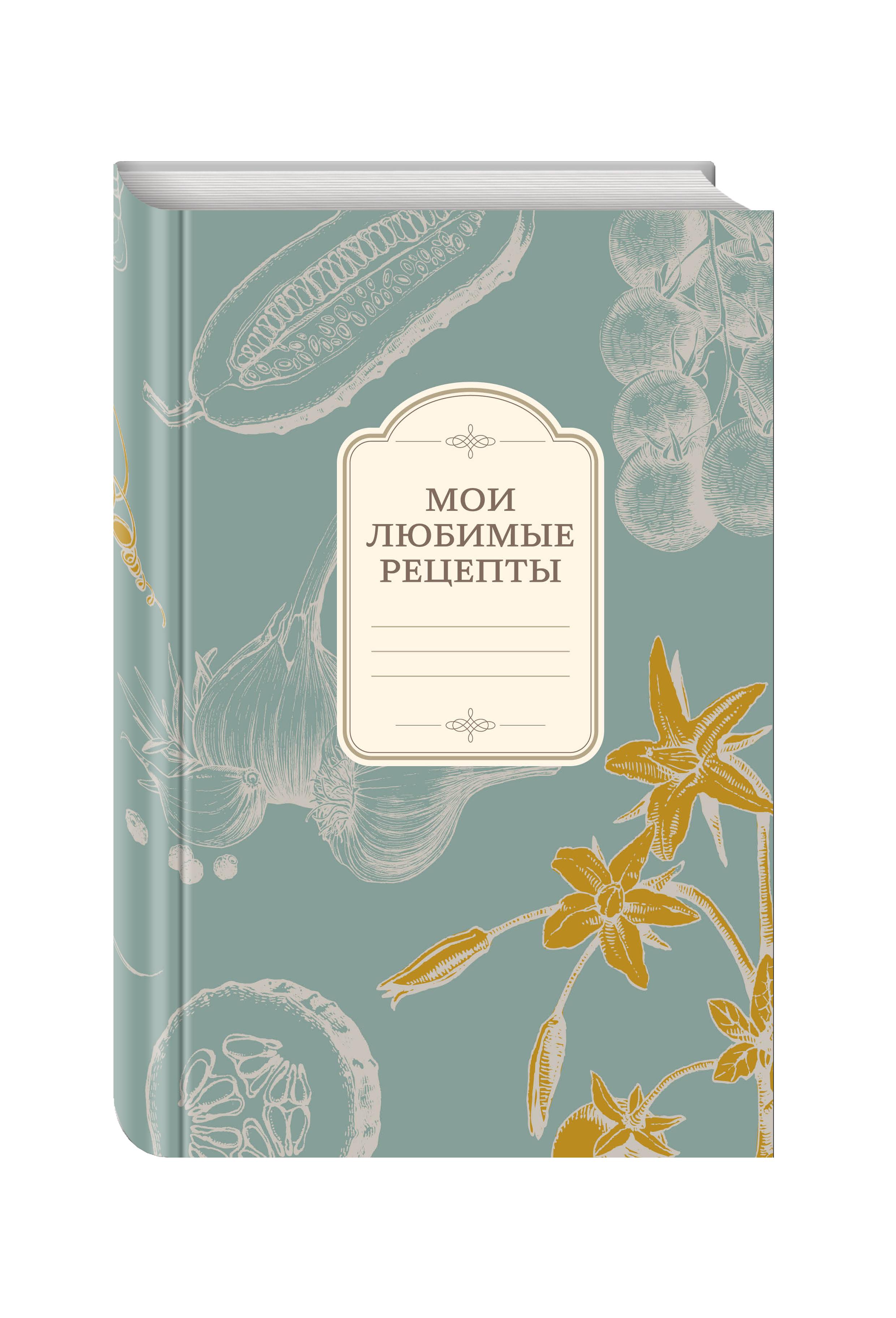 Мои любимые рецепты. Книга для записи рецептов (а5_овощи_серый фон)