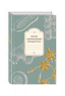 - Мои любимые рецепты. Книга для записи рецептов (а5_овощи_серый фон) обложка книги