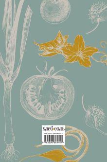 Обложка сзади Мои любимые рецепты. Книга для записи рецептов (а5_овощи_серый фон)