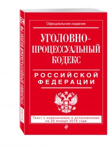 - Уголовно-процессуальный кодекс Российской Федерации : текст с изм. и доп. на 20 января 2016 г. обложка книги