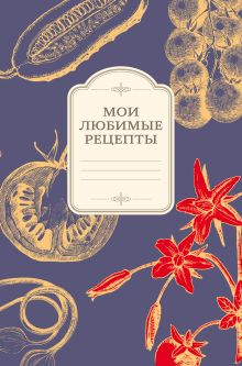 Обложка Мои любимые рецепты. Книга для записи рецептов (а5_овощи_сиреневый фон)