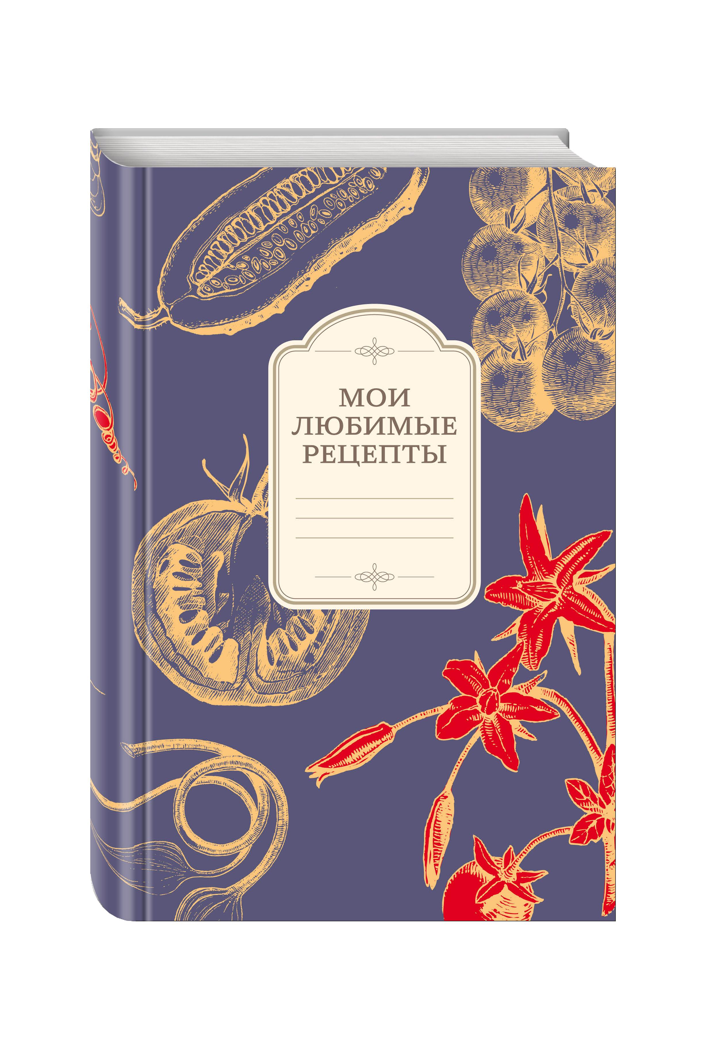 Мои любимые рецепты. Книга для записи рецептов (а5_овощи_сиреневый фон) отсутствует книга для записи рецептов