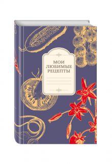 - Мои любимые рецепты. Книга для записи рецептов (а5_овощи_сиреневый фон) обложка книги