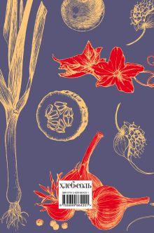 Обложка сзади Мои любимые рецепты. Книга для записи рецептов (а5_овощи_сиреневый фон)