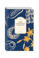 Мои любимые рецепты. Книга для записи рецептов (а5_овощи_синий фон)