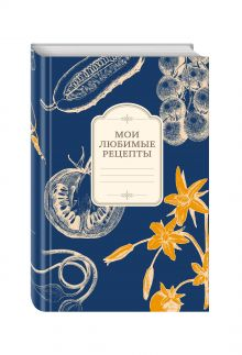 - Мои любимые рецепты. Книга для записи рецептов (а5_овощи_синий фон) обложка книги