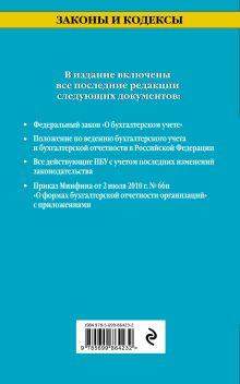 Обложка сзади Все положения по бухгалтерскому учету: с посл. изм. и доп. на 2016 г.