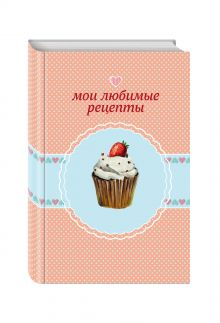 - Мои любимые рецепты. Книга для записи рецептов (а5_клубничный капкейк) обложка книги