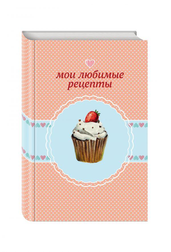 Мои любимые рецепты. Книга для записи рецептов (а5_клубничный капкейк)
