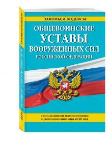 - Общевоинские уставы Вооруженных сил Российской Федерации (с посл. изм. и доп. на 2016 год) обложка книги