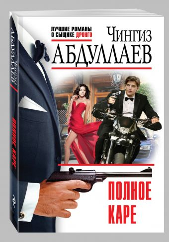 Полное каре Абдуллаев Ч.А.