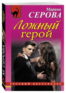 Серова М.С. - Ложный герой обложка книги